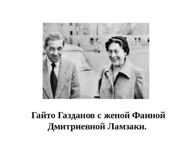ГайтоГаздановс женой Фаиной Дмитриевной Ламзаки.