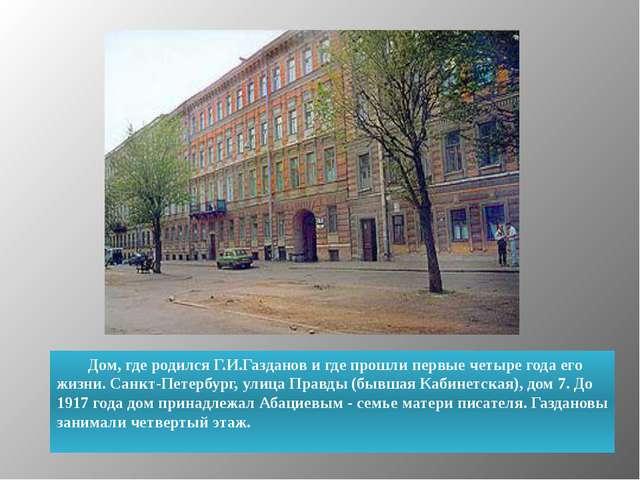 Дом, где родился Г.И.Газданов и где прошли первые четыре года его жизни. Сан...