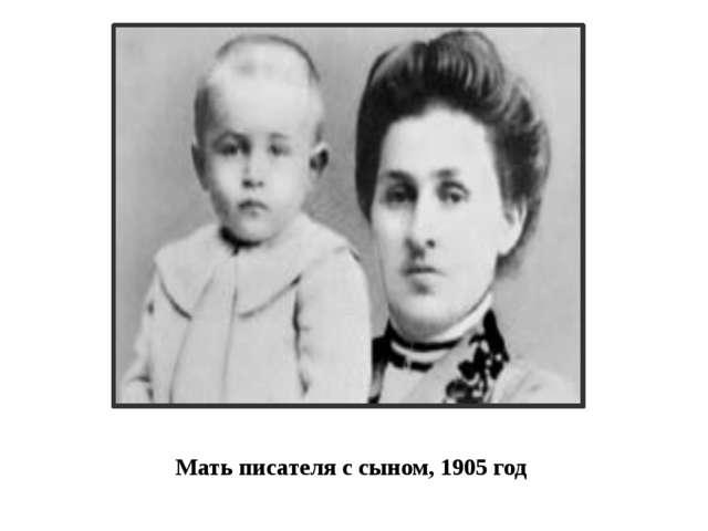 Мать писателя с сыном, 1905 год
