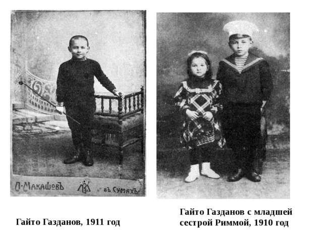 Гайто Газданов, 1911 год Гайто Газданов с младшей сестрой Риммой, 1910 год