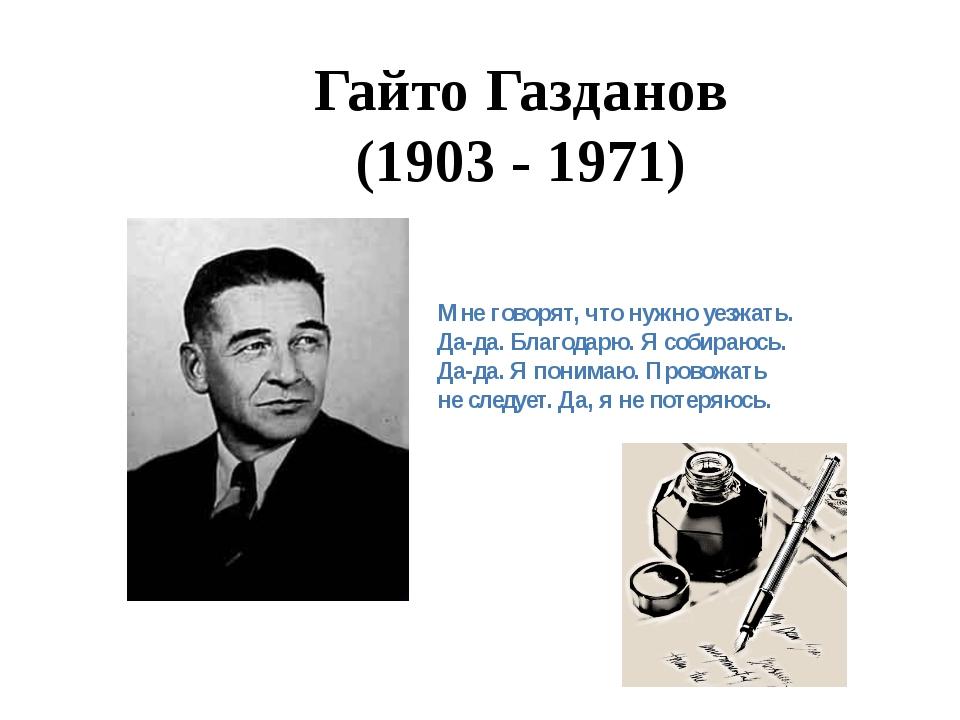 Гайто Газданов (1903 - 1971) Мне говорят, что нужно уезжать. Да-да. Благодарю...