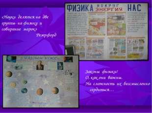 «Науки делятся на две группы- на физику и собирание марок» Резерфорд Законы ф
