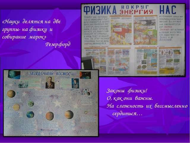 «Науки делятся на две группы- на физику и собирание марок» Резерфорд Законы ф...