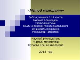 «Метод мажорант» Работа учащихся 11 А класса Казакова Александра, Галиуллина