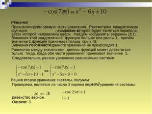 Решение Проанализируем правую часть уравнения. Рассмотрим квадратичную функ