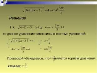 Решение Т.к. , а то данное уравнение равносильно системе уравнений: Проверкой