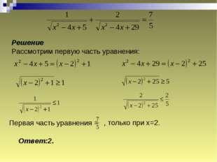 Решение Рассмотрим первую часть уравнения: Первая часть уравнения = , только