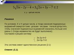 х, у - целые числа Решение По условию, Х и У целые числа, а тогда значения п