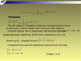 Решение Так как сумма 2-х взаимно обратных положительных чисел не меньше 2, з