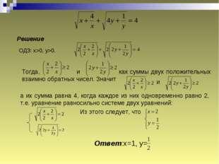 ОДЗ: x>0, y>0. Решение Тогда, и как суммы двух положительных взаимно обратных