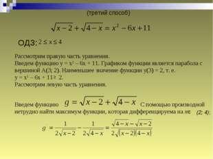 ОДЗ: Рассмотрим правую часть уравнения. Введем функцию y = x2 – 6x + 11. Граф