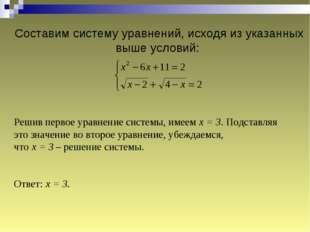Составим систему уравнений, исходя из указанных выше условий: Решив первое ур