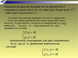 Мажорантой данной функции f(x) на множестве D называется такое число M, что л
