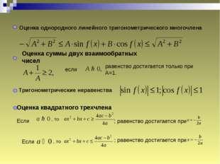 Оценка однородного линейного тригонометрического многочлена Оценка суммы дву