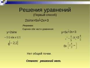 Решения уравнений (Первый способ) 2sinx=5x+2x+3 Решение: Оценим обе части ура