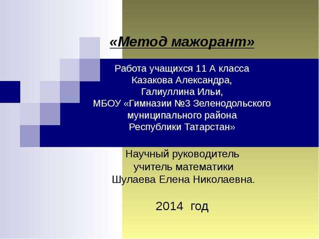 «Метод мажорант» Работа учащихся 11 А класса Казакова Александра, Галиуллина...