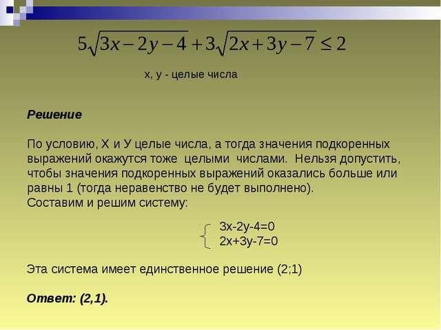 х, у - целые числа Решение По условию, Х и У целые числа, а тогда значения п...