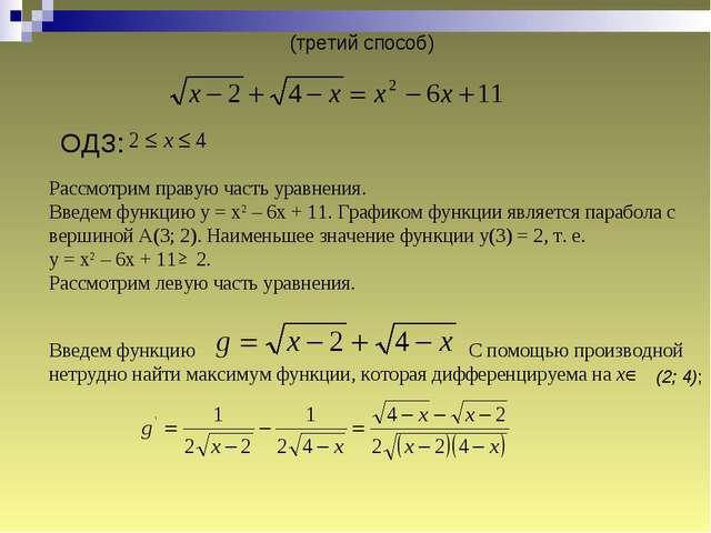 ОДЗ: Рассмотрим правую часть уравнения. Введем функцию y = x2 – 6x + 11. Граф...