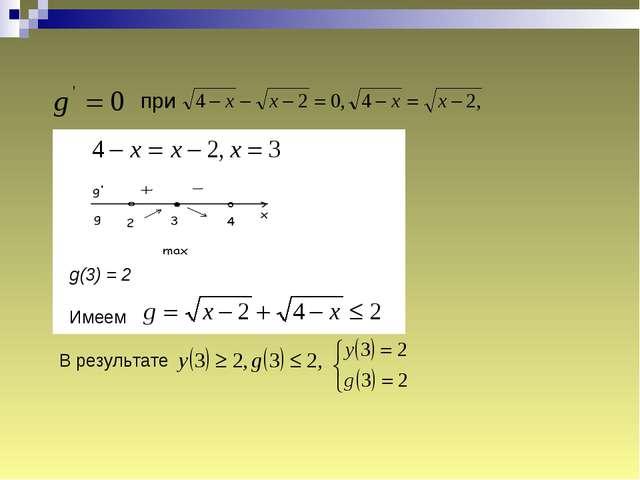 g(3) = 2 Имеем при В результате
