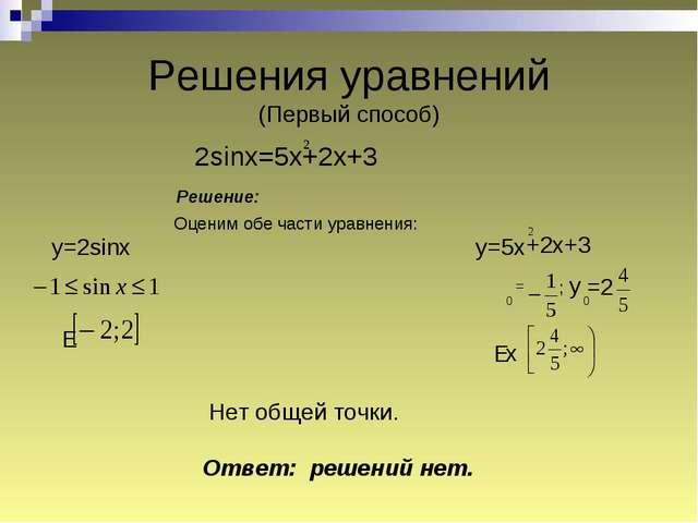 Решения уравнений (Первый способ) 2sinx=5x+2x+3 Решение: Оценим обе части ура...