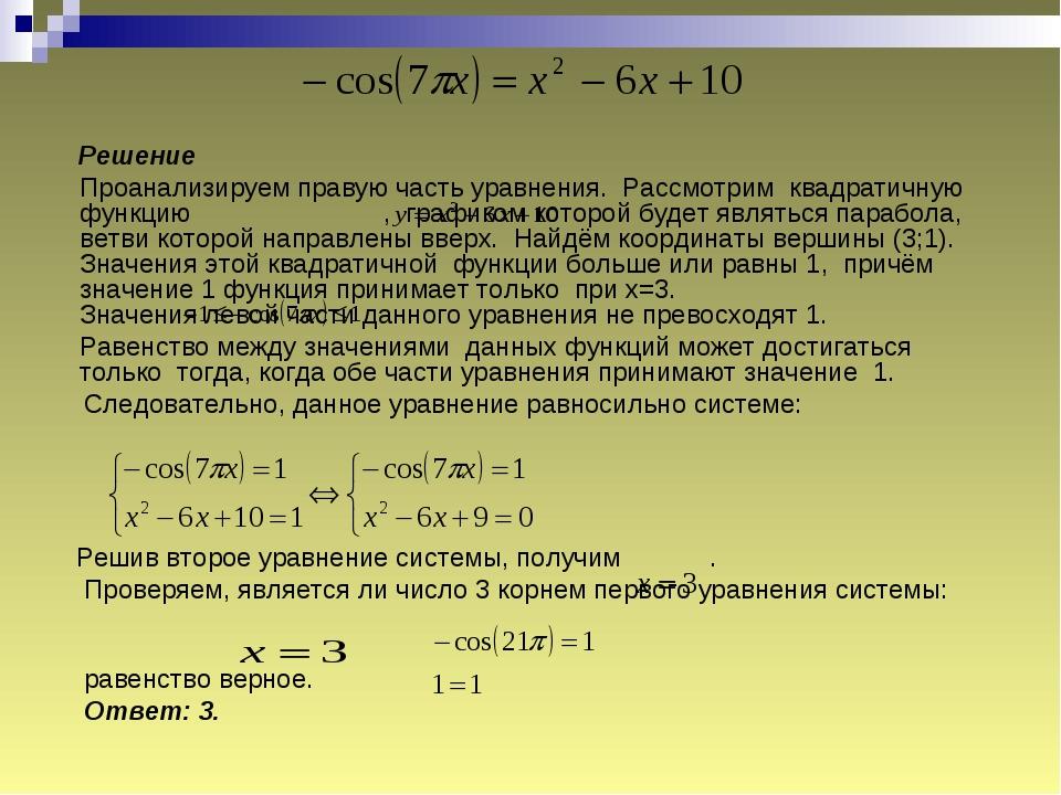 Решение Проанализируем правую часть уравнения. Рассмотрим квадратичную функ...