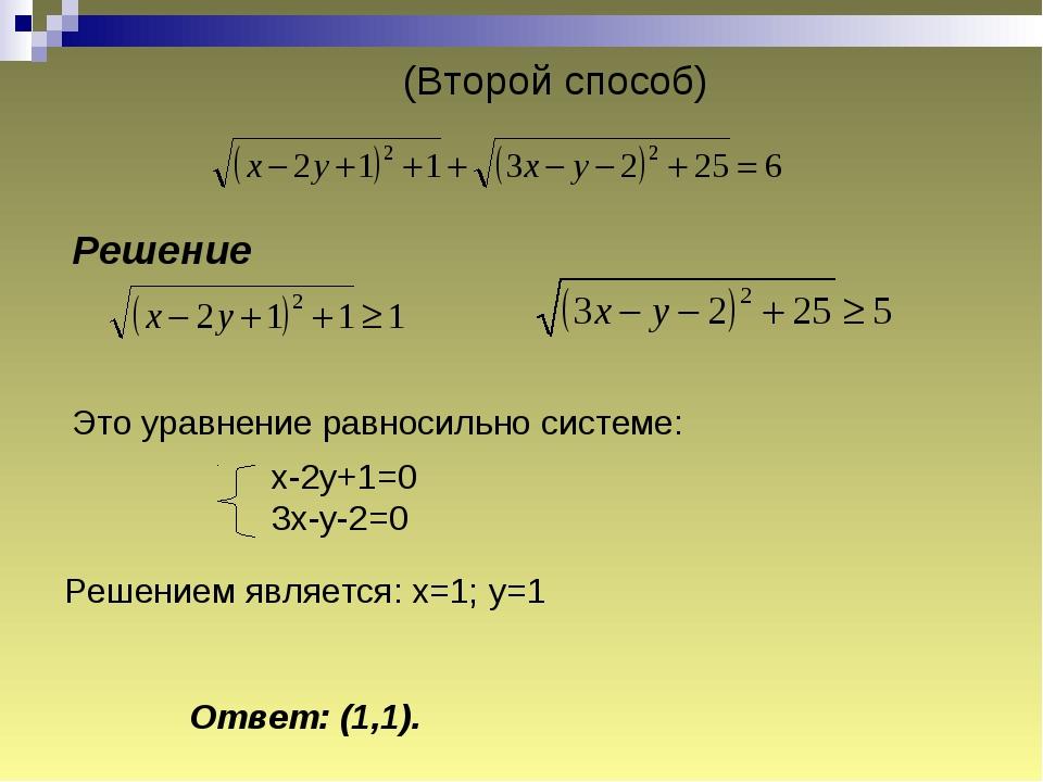 (Второй способ) Решение Это уравнение равносильно системе: x-2y+1=0 3x-y-2=0...