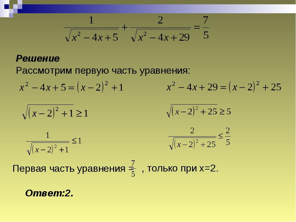 Решение Рассмотрим первую часть уравнения: Первая часть уравнения = , только...