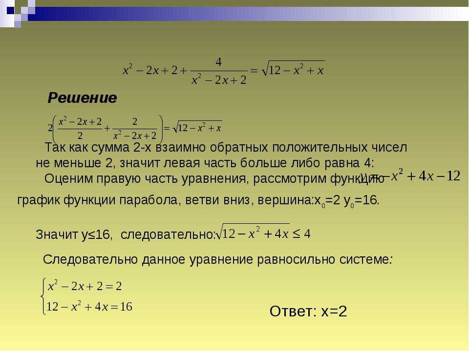 Решение Так как сумма 2-х взаимно обратных положительных чисел не меньше 2, з...