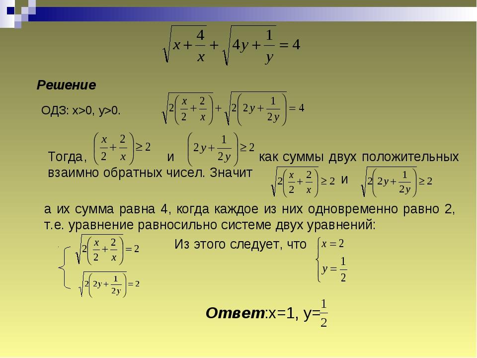 ОДЗ: x>0, y>0. Решение Тогда, и как суммы двух положительных взаимно обратных...