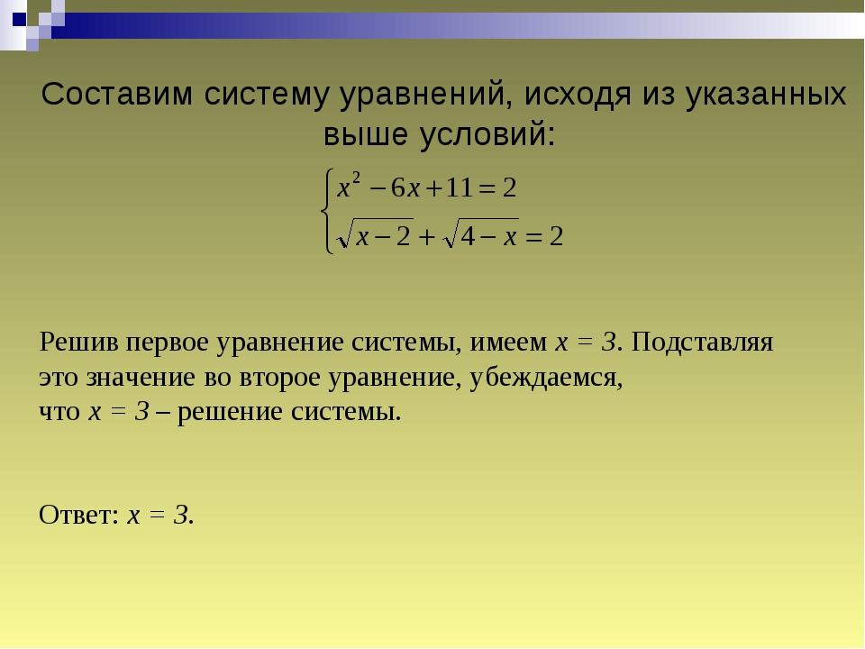 Составим систему уравнений, исходя из указанных выше условий: Решив первое ур...