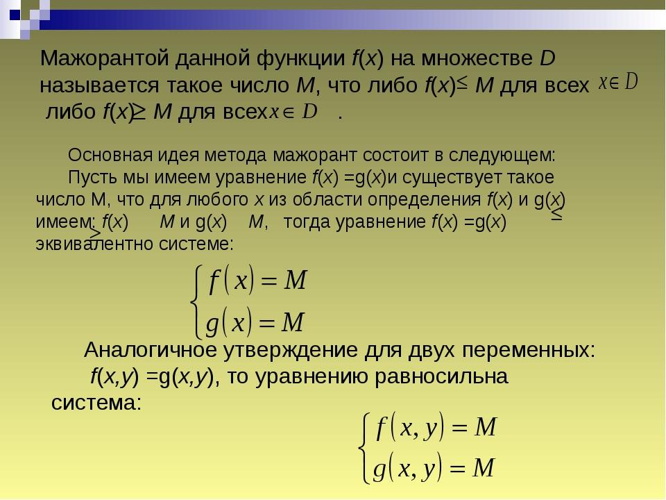 Мажорантой данной функции f(x) на множестве D называется такое число M, что л...