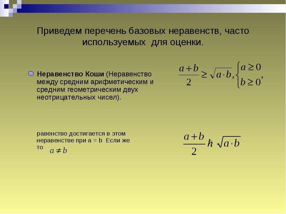 Приведем перечень базовых неравенств, часто используемых для оценки. Неравенс...