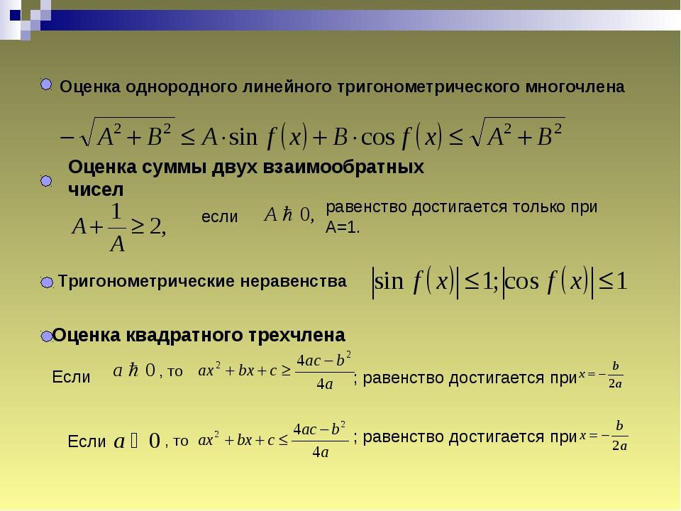 Оценка однородного линейного тригонометрического многочлена Оценка суммы дву...