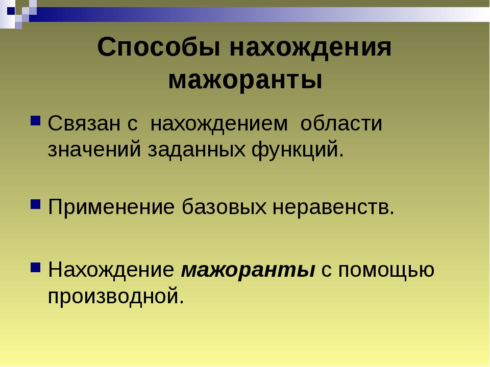 Способы нахождения мажоранты Связан с нахождением области значений заданных ф...
