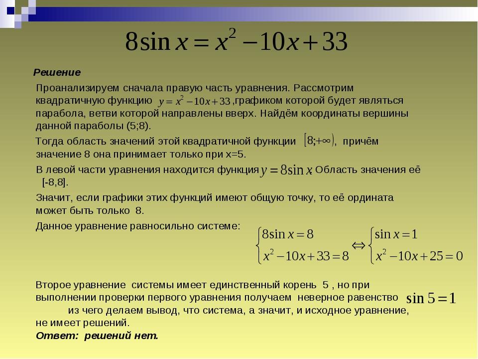 Решение Проанализируем сначала правую часть уравнения. Рассмотрим квадратич...