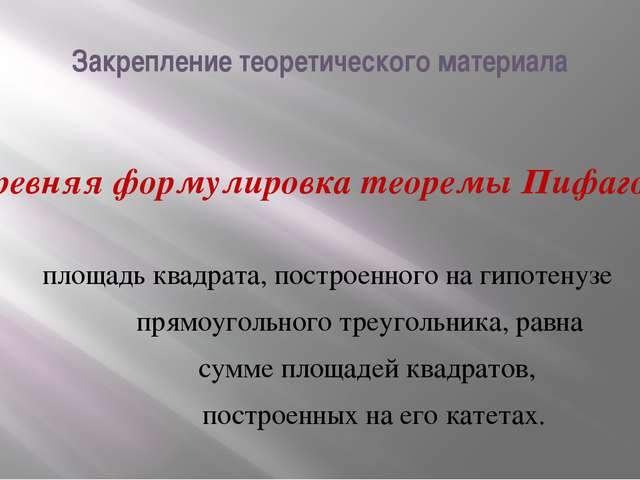 Закрепление теоретического материала Древняя формулировка теоремы Пифагора: п...
