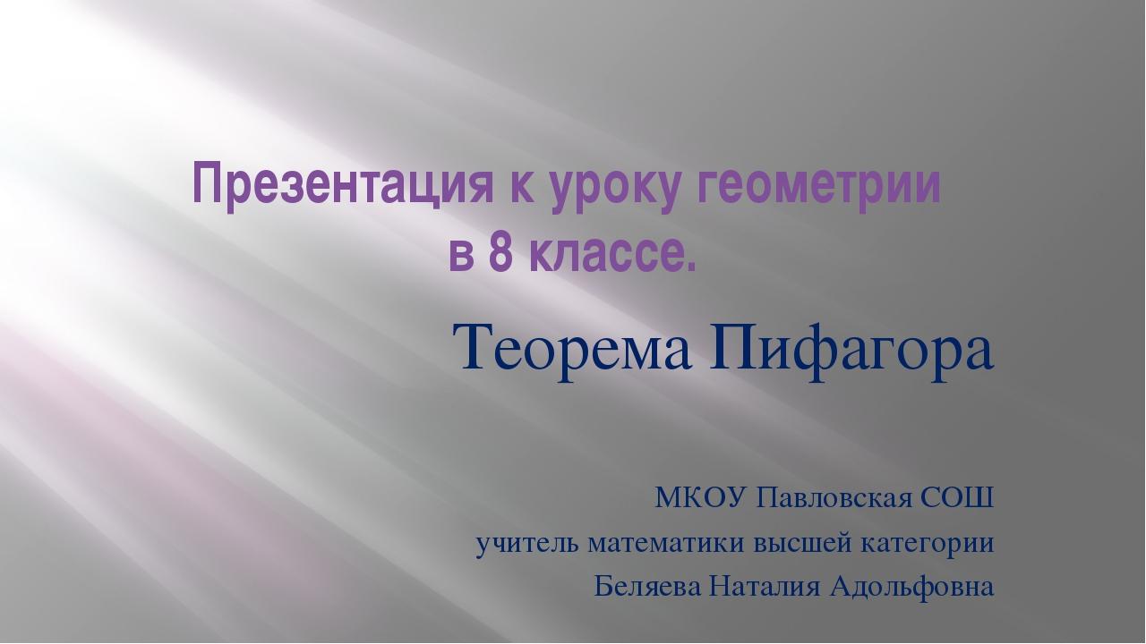 Презентация к уроку геометрии в 8 классе. Теорема Пифагора МКОУ Павловская СО...