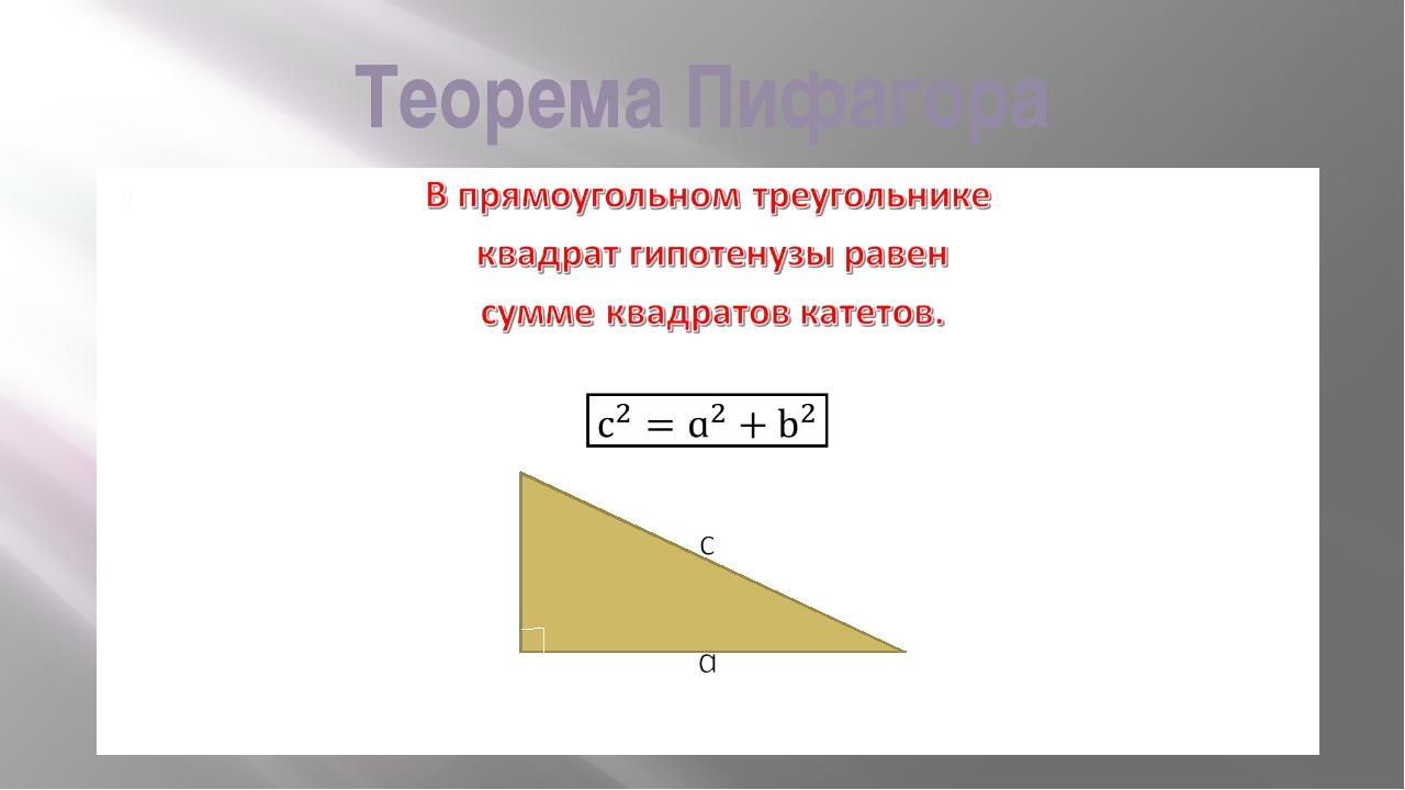 Теорема Пифагора b