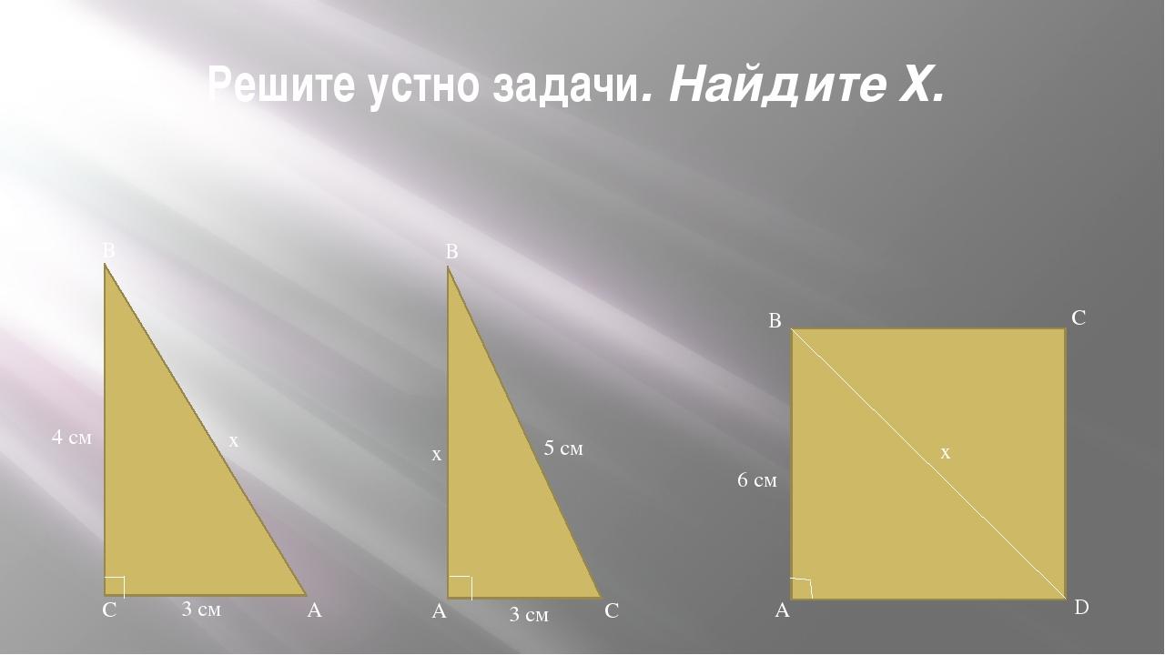 Решите устно задачи. Найдите Х. B C A х 3 см х 4 см х 5 см 3 см В С А А В С D...