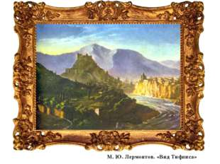 М. Ю. Лермонтов. «Вид Тифлиса»