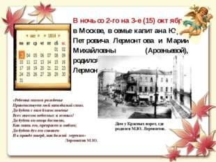 В ночь со 2-го на 3-е (15) октября, в Москве, в семье капитана Юрия Петровича