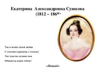 Екатерина Александровна Сушкова (1812 – 1868) Так я молил твоей любви С слеза