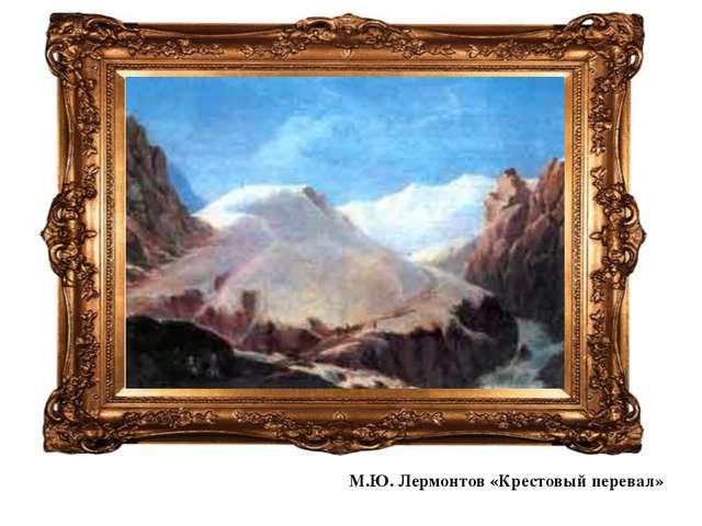 М.Ю. Лермонтов «Крестовый перевал»