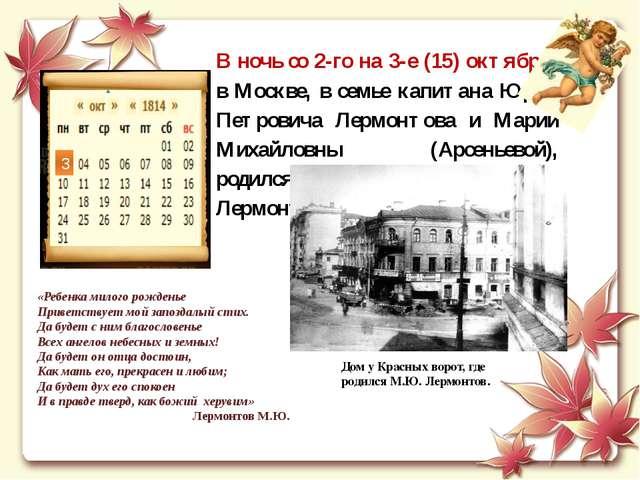 В ночь со 2-го на 3-е (15) октября, в Москве, в семье капитана Юрия Петровича...