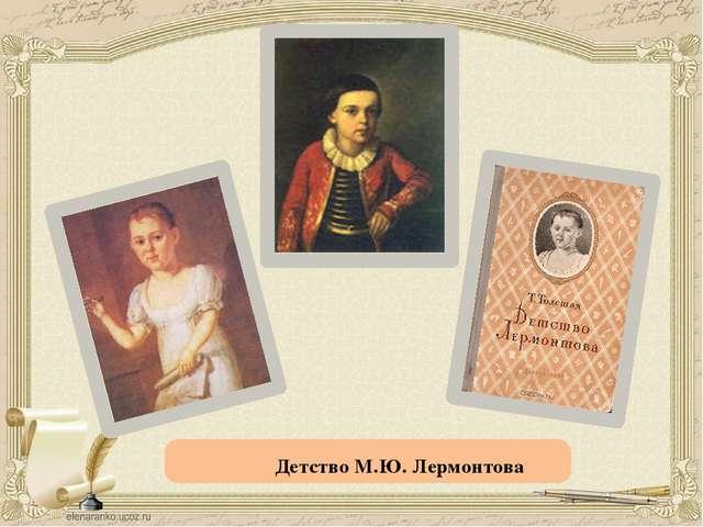 Детство М.Ю. Лермонтова