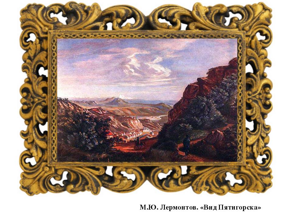М.Ю. Лермонтов. «Вид Пятигорска»