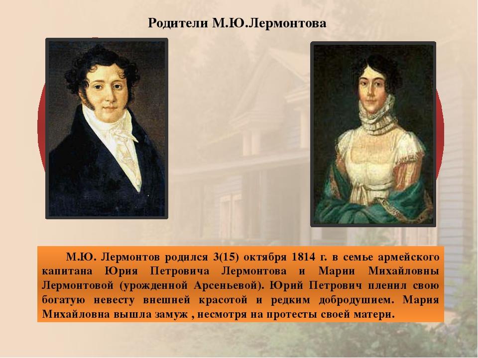 Родители М.Ю.Лермонтова М.Ю. Лермонтов родился 3(15) октября 1814 г. в семь...