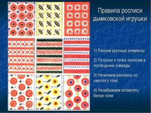Правила росписи дымковской игрушки 1) Рисуем крупные элементы 2) Полоски и то