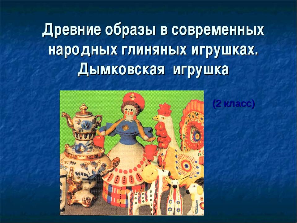 Древние образы в современных народных глиняных игрушках. Дымковская игрушка (...