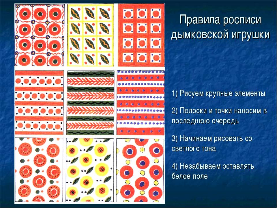 Правила росписи дымковской игрушки 1) Рисуем крупные элементы 2) Полоски и то...